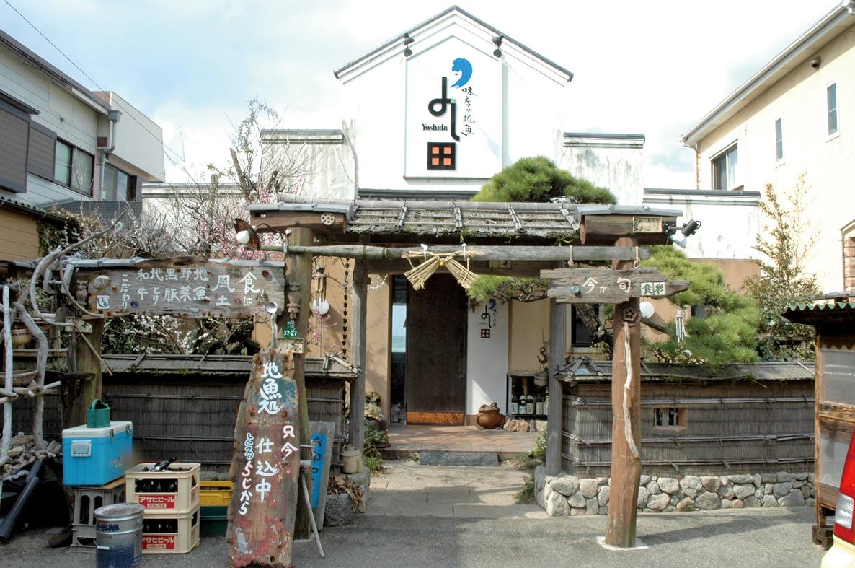 味季の地魚 よし田(ミキノジザカナ ヨシダ)