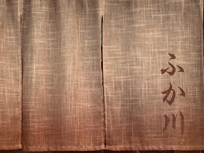 ふか川(フカガワ)