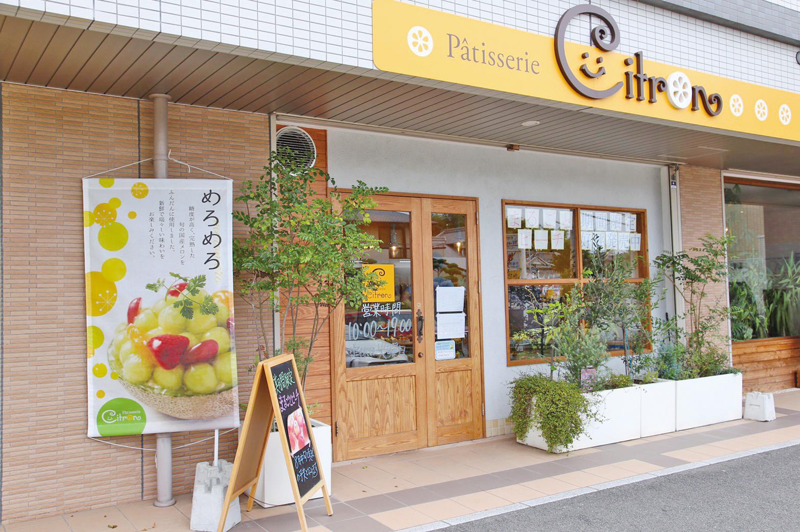 Pâtisserie Citron(パティスリー シトロン)