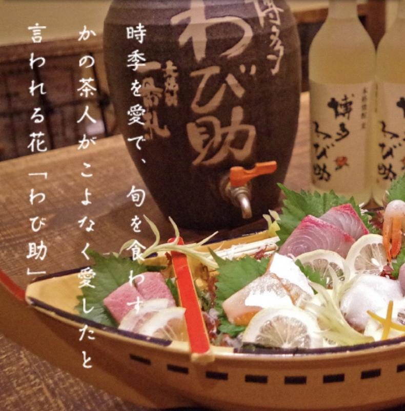 博多わび助 福間店(ハカタワビスケフクマテン)