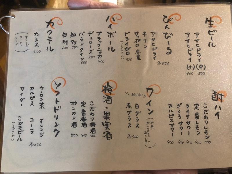 メニュー(別途日替メニュー有♪)