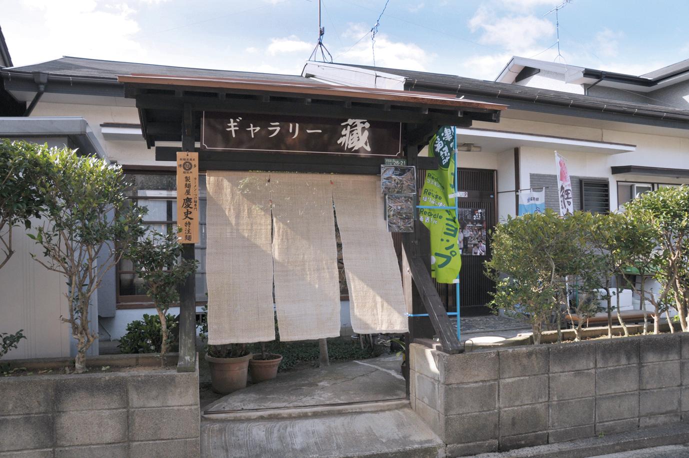 ギャラリー蔵(ギャラリークラ)