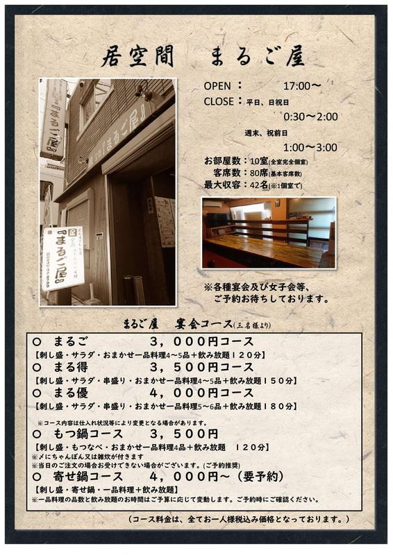 居空間 まるご屋(イクウカン マルゴヤ)