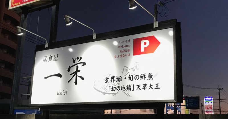 居食屋 一栄(イショクヤ イチエイ)