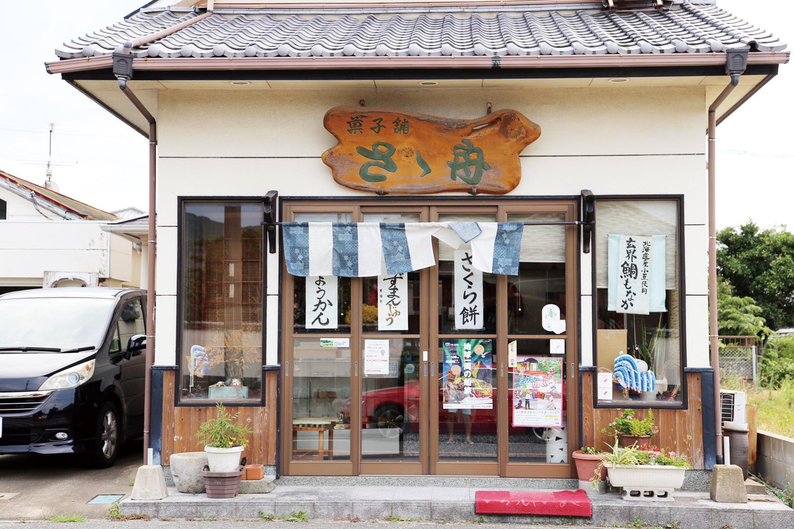 菓子舗 さゝ舟 津屋崎店(カシホ ササブネ ツヤザキテン)