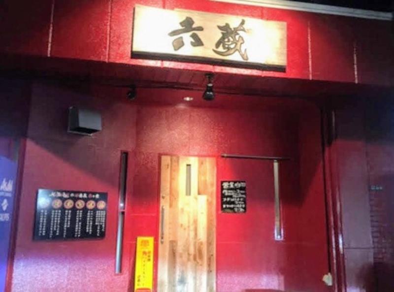 六蔵(ムツゾウ)