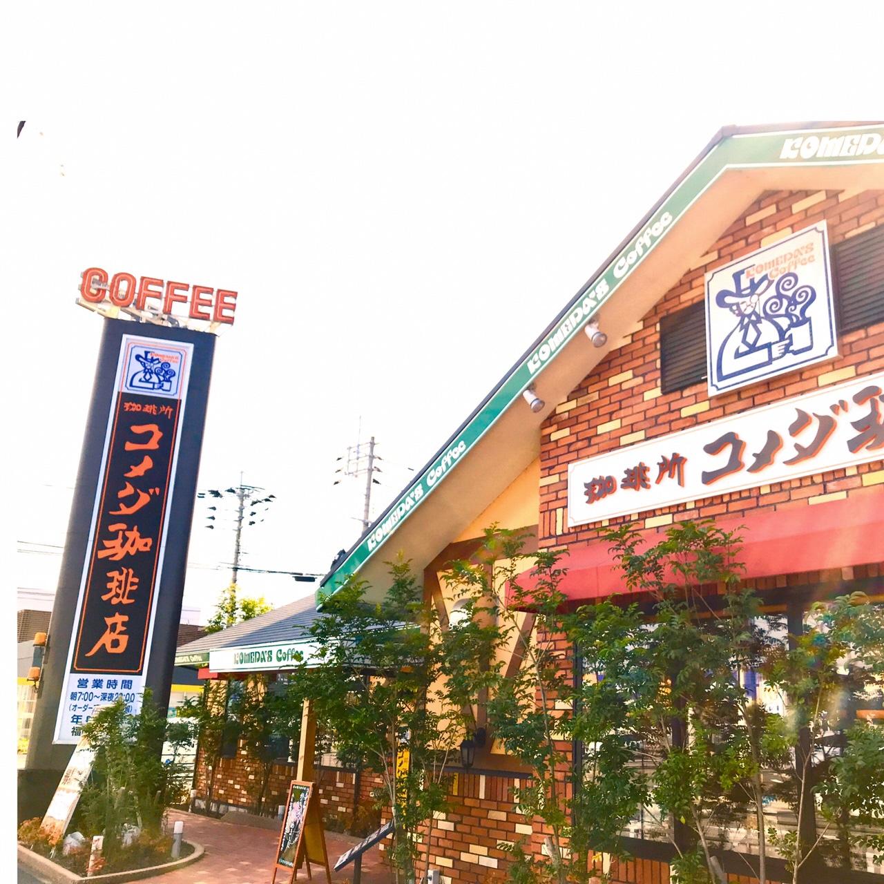 コメダ珈琲店 福間駅南店(コメダコーヒーテン フクマエキミナミテン)